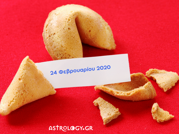 Fortune Cookie: Η «προφητεία» σου για σήμερα 24/02