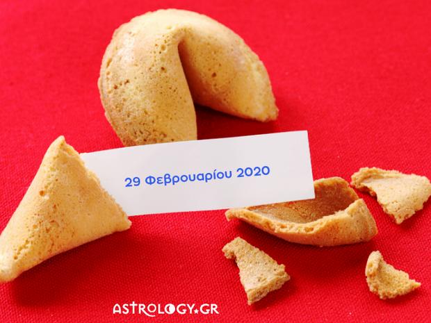 Fortune Cookie: Η «προφητεία» σου για σήμερα 29/02