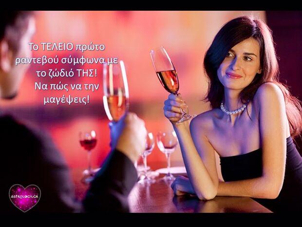 Το ιδανικό πρώτο ραντεβού για να έχεις πάντα επιτυχία με τις γυναίκες!