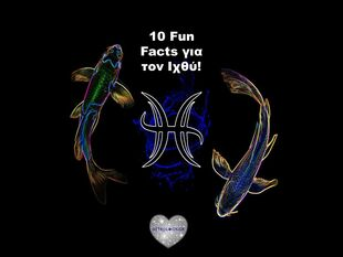 10 fun facts για τον υπέροχο Ιχθύ!