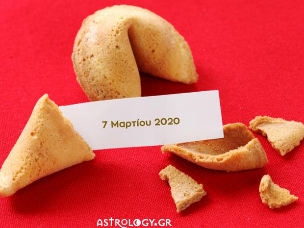 Fortune Cookie: Η «προφητεία» σου για σήμερα 07/03