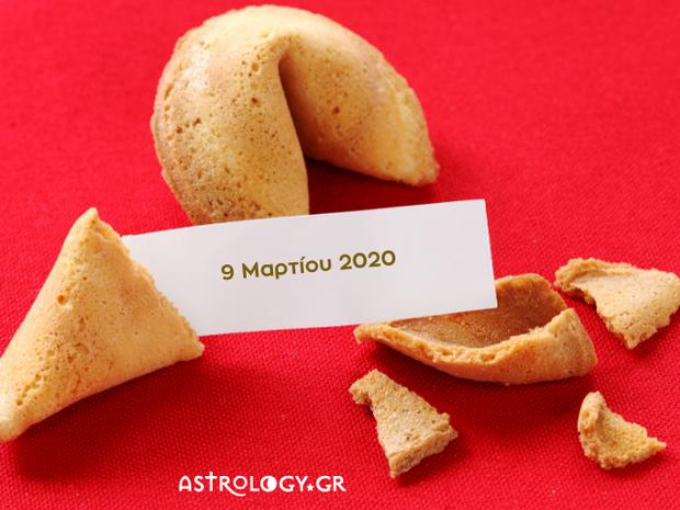 Fortune Cookie: Η «προφητεία» σου για σήμερα 09/03