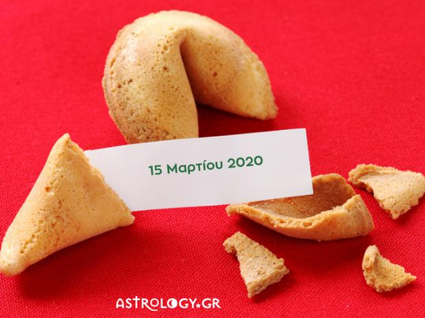 Fortune Cookie: Η «προφητεία» σου για σήμερα 15/03