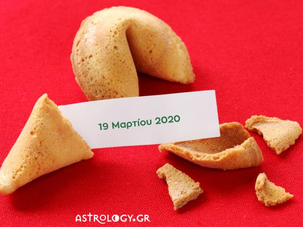Fortune Cookie: Η «προφητεία» σου για σήμερα 19/03