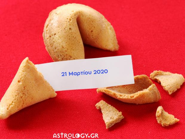 Fortune Cookie: Η «προφητεία» σου για σήμερα 21/03