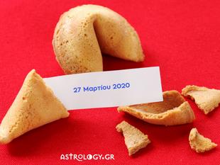 Fortune Cookie: Η «προφητεία» σου για σήμερα 27/03