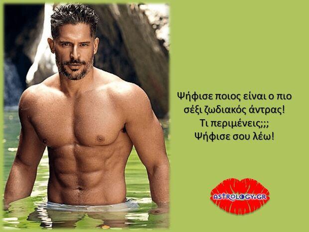 Ψήφισε και πες μας ποιος είναι ο πιο hot ζωδιακός άντρας!