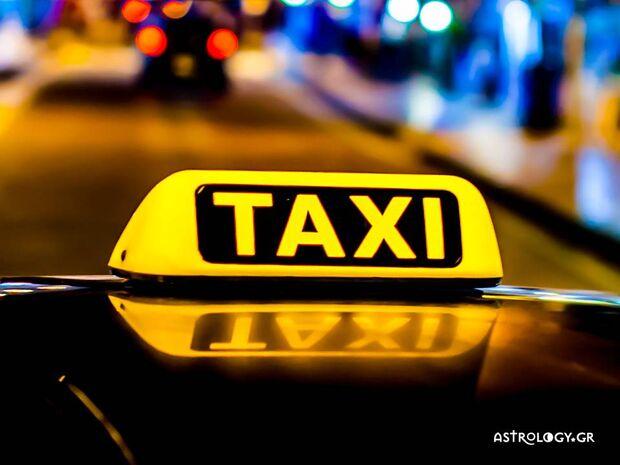 Ονειροκρίτης: Είδες στο όνειρό σου ταξί;