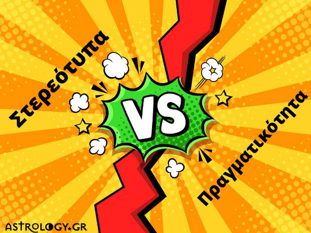 Στερεότυπα VS Πραγματικότητα: Βάζουμε τα πράγματα στην θέση τους! (part 1)