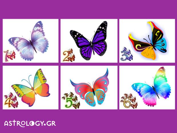 Διάλεξε 1 από τις 6 πεταλούδες και δες τι αποκαλύπτει για σένα