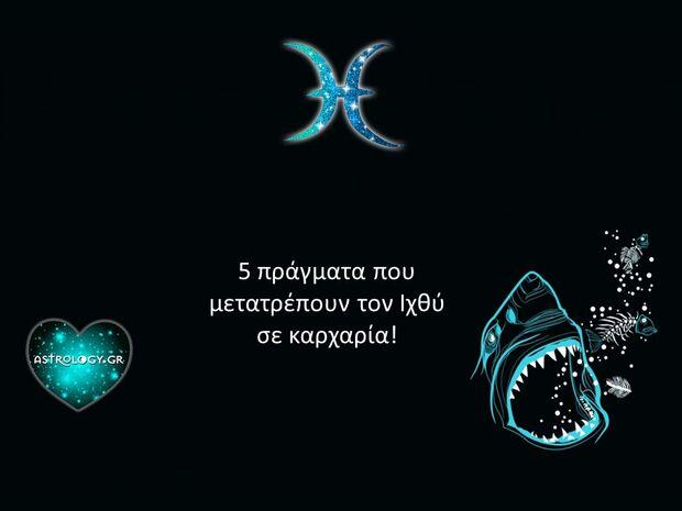 Τι είναι αυτό που μπορεί να κάνει τον Ιχθύ να μεταμορφωθεί από «μαρίδα» σε... «καρχαρία»;