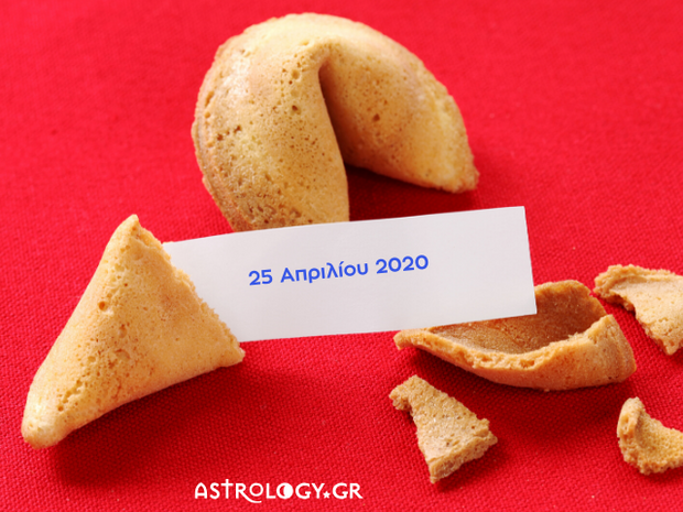 Fortune Cookie: Η «προφητεία» σου για σήμερα 25/04