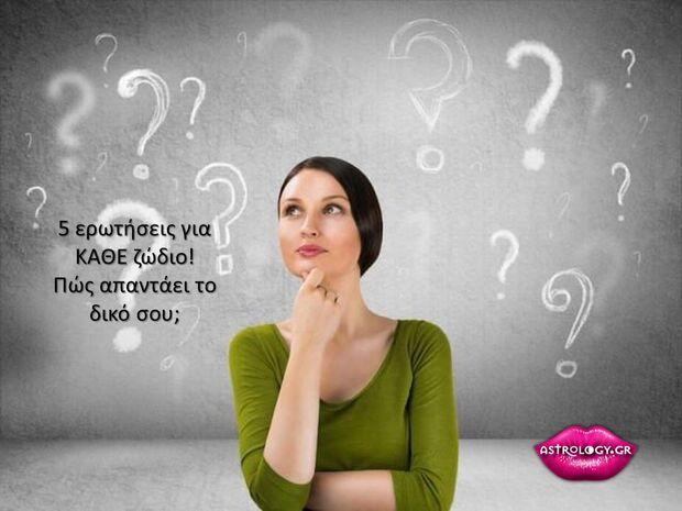 Πέντε ερωτήσεις για τα 12 ζώδια! Οι απαντήσεις μπορεί και να σε εκπλήξουν