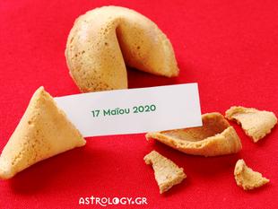 Fortune Cookie: Η «προφητεία» σου για σήμερα 17/05