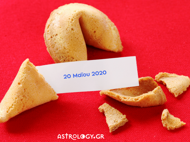 Fortune Cookie: Η «προφητεία» σου για σήμερα 20/05