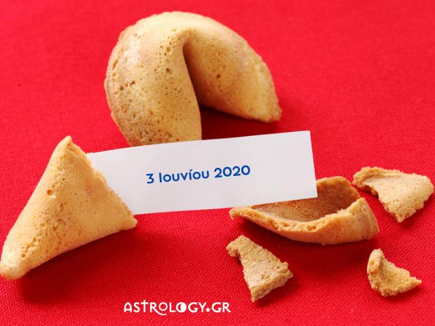 Fortune Cookie: Η «προφητεία» σου για σήμερα 03/06
