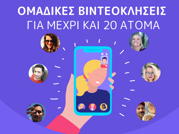 Οι Ομαδικές Βιντεοκλήσεις στο Viber είναι διαθέσιμες στην Ελλάδα