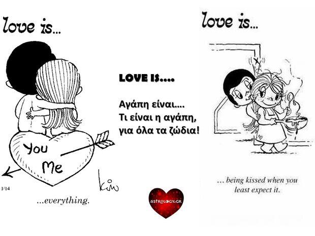 Τι είναι αγάπη για το κάθε ζώδιο;