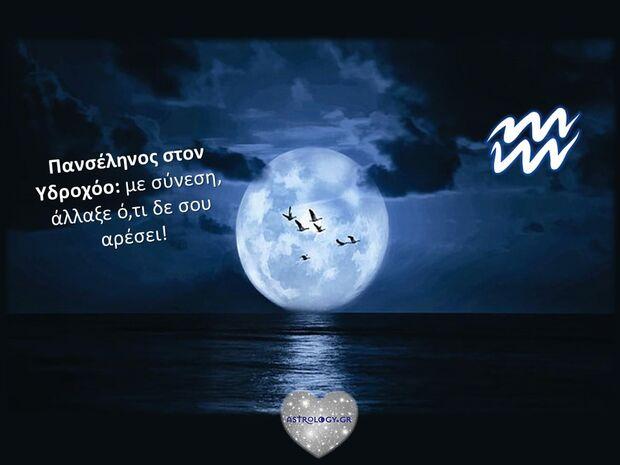 Πανσέληνος στον Υδροχόο: Ένα όχι και τόσο συναισθηματικό Φεγγάρι, που όμως απαιτεί την προσοχή σου!
