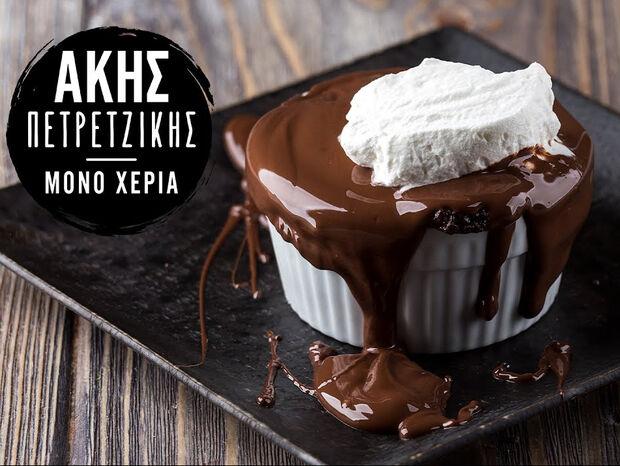Άκης Πετρετζίκης: Σουφλέ σοκολάτας γάλακτος