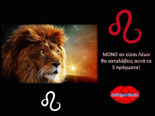 5 πράγματα που θα καταλάβεις μόνο αν είσαι Λιοντάρι!