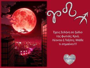 Μάθε τι σημαίνει να έχεις Σελήνη στον Κριό, στον Λέοντα ή στον Τοξότη!