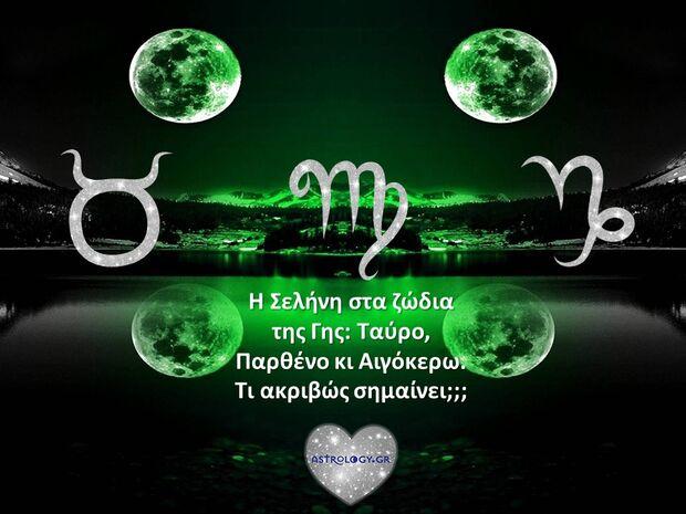 Έχεις Σελήνη σε Ταύρο, Παρθένο ή Αιγόκερω; Μάθε τι σημαίνει!