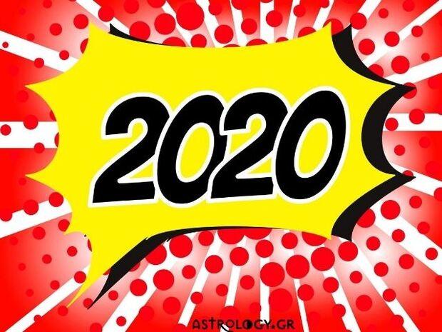 Ψήφισε και πες μας: Αν το 2020 ήταν ζώδιο, ποιο θα ήταν;