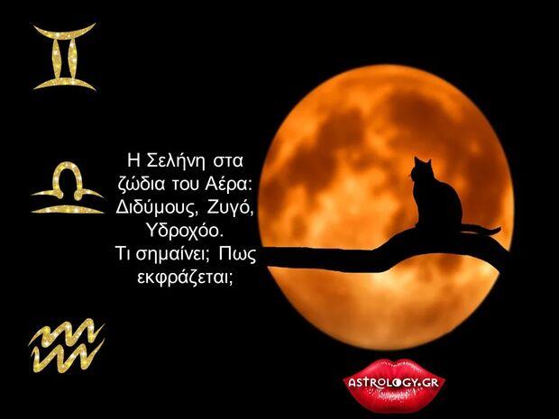 Έχεις Σελήνη σε Δίδυμο, Ζυγό ή Υδροχόο; Μάθε τι σημαίνει!