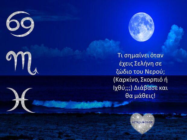 Έχεις Σελήνη σε Καρκίνο, Σκορπιό ή Ιχθύ; Μάθε τι σημαίνει!