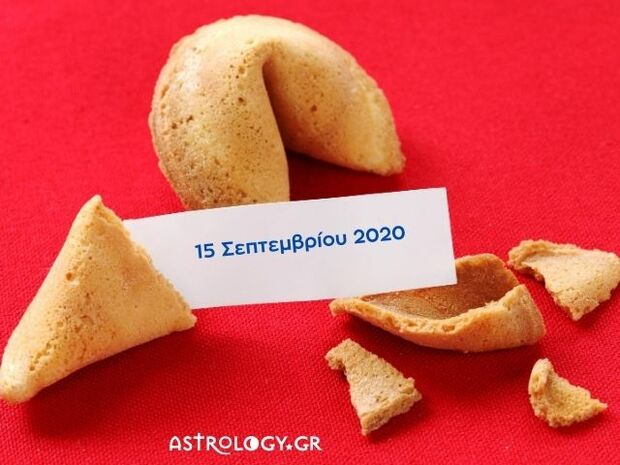 Fortune Cookie: Η «προφητεία» σου για σήμερα 15/09