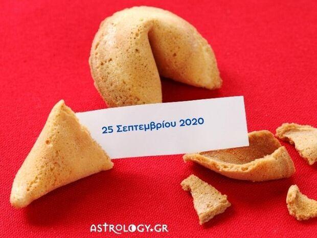 Fortune Cookie: Η «προφητεία» σου για σήμερα 25/09
