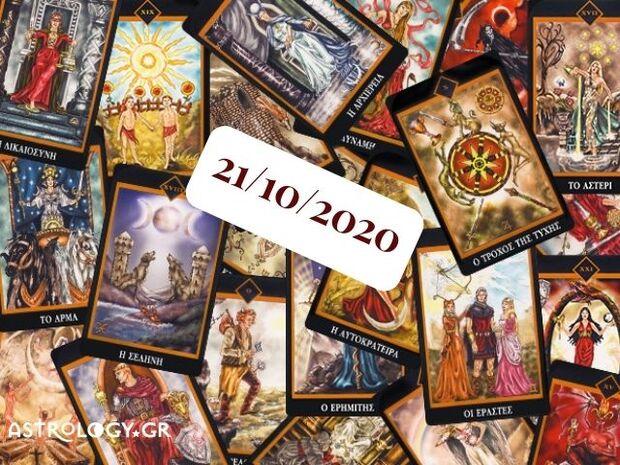 Δες τι προβλέπουν τα Ταρώ για σένα, σήμερα 21/10!