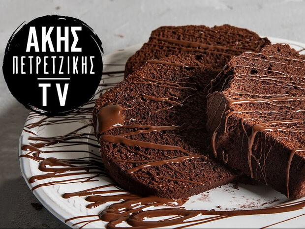 Άκης Πετρετζίκης: Κέικ σοκολάτας