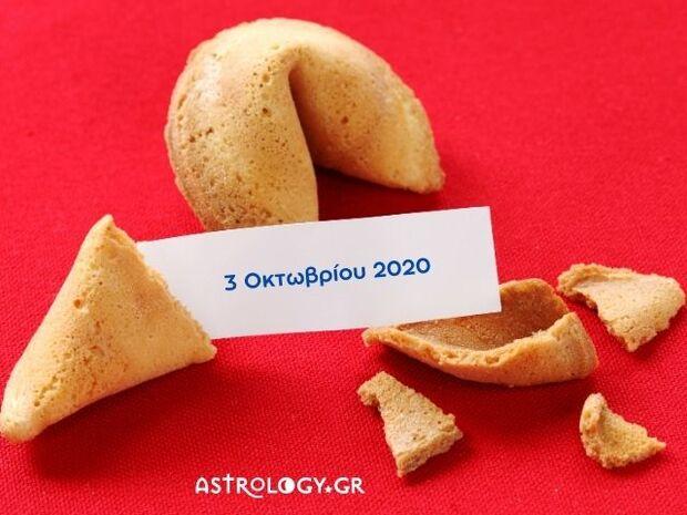Fortune Cookie: Η «προφητεία» σου για σήμερα 03/10