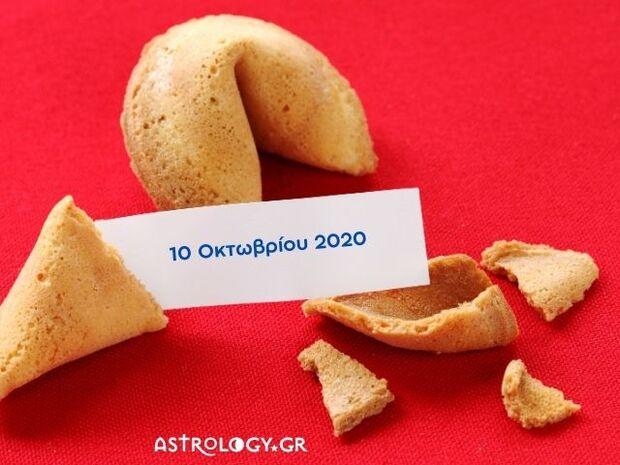 Fortune Cookie: Η «προφητεία» σου για σήμερα 10/10