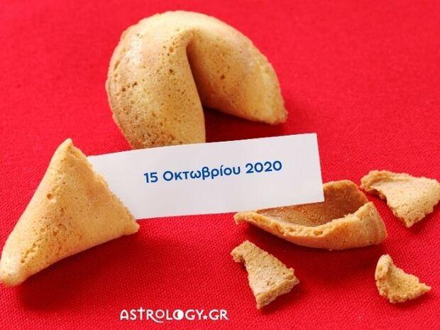 Fortune Cookie: Η «προφητεία» σου για σήμερα 15/10