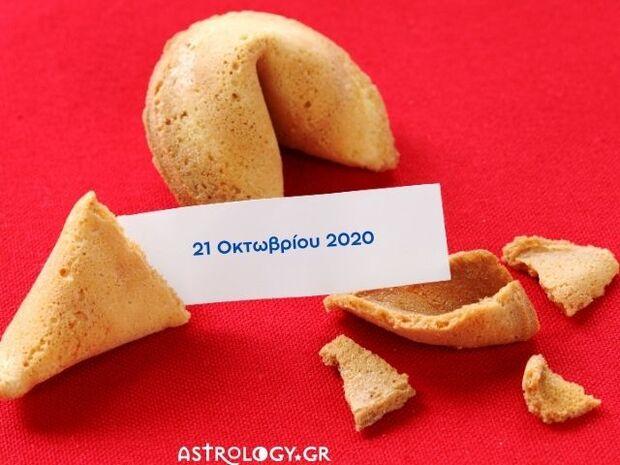 Fortune Cookie: Η «προφητεία» σου για σήμερα 21/10