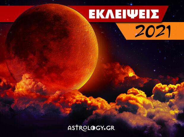Εκλείψεις 2021: Πότε έχουμε Ηλιακή και Σεληνιακή Έκλειψη και ποια ζώδια επηρεάζονται;