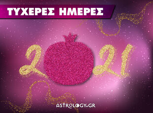 2021: Αυτές είναι οι τυχερές μέρες όλης της χρονιάς και τα ζώδια που ευνοούνται!