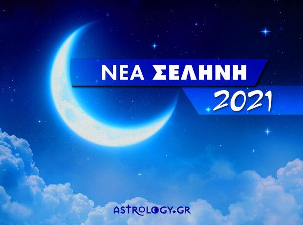 Νέα Σελήνη 2021: Μάθε, από τώρα, πότε γίνεται και ποια ζώδια επηρεάζει!