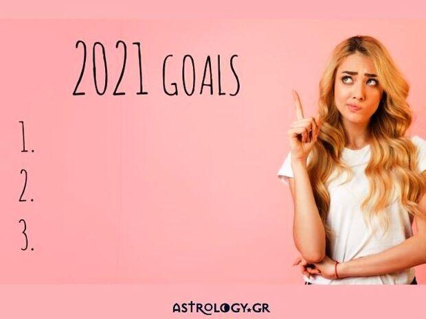 Αυτός θα έπρεπε να είναι ο στόχος κάθε ζωδίου για το 2021