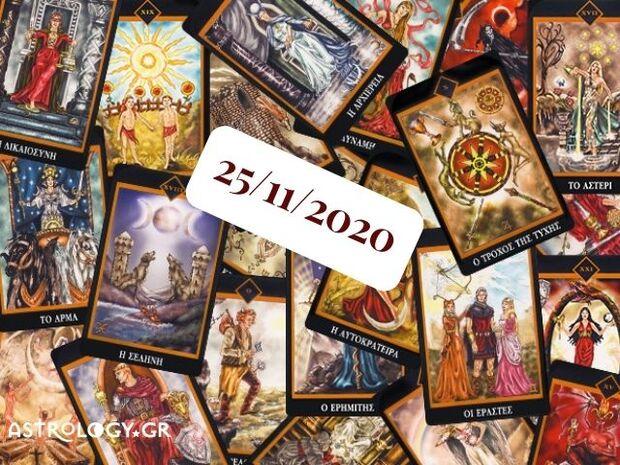 Δες τι προβλέπουν τα Ταρώ για σένα, σήμερα 25/11!