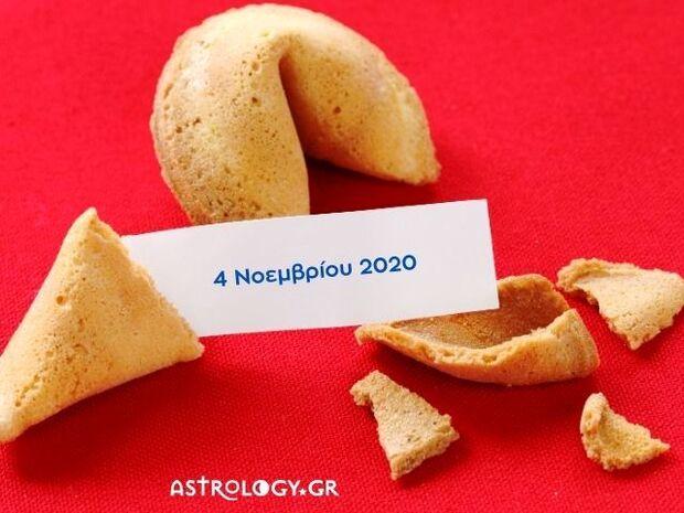 Fortune Cookie: Η «προφητεία» σου για σήμερα 04/11