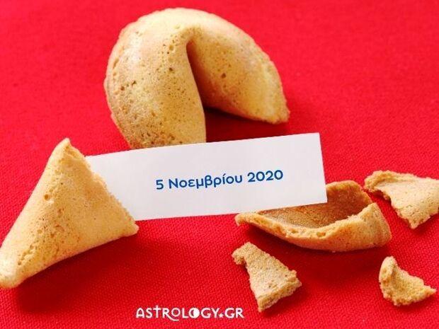 Fortune Cookie: Η «προφητεία» σου για σήμερα 05/11
