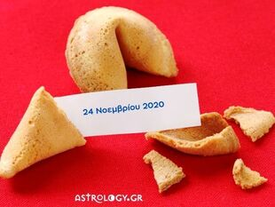 Fortune Cookie: Η «προφητεία» σου για σήμερα 24/11