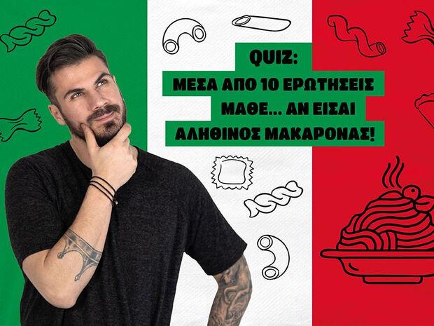 Μέσα από 10 ερωτήσεις μάθε... αν είσαι αληθινός μακαρονάς!