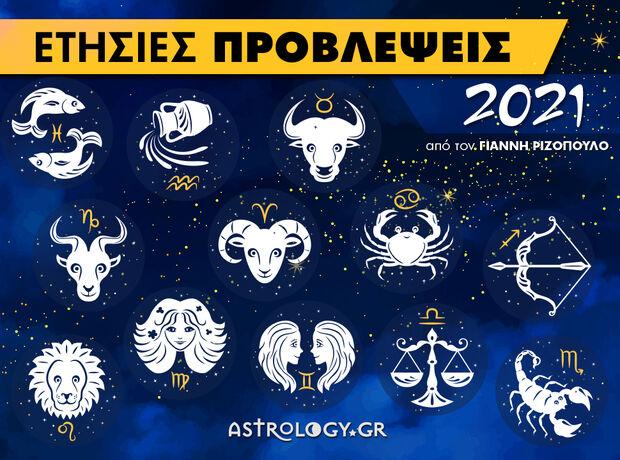 Ζώδια 2021: Ετήσιες Προβλέψεις από τον Γιάννη Ριζόπουλο