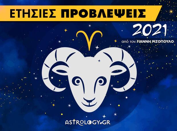 Κριός 2021: Ετήσιες Προβλέψεις από τον Γιάννη Ριζόπουλο
