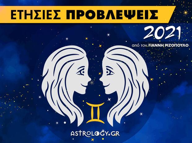 Δίδυμοι 2021: Ετήσιες Προβλέψεις από τον Γιάννη Ριζόπουλο